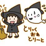 ハロウィーンの仮装 子どもの衣装はかわいいね!!