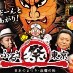 ふるさと祭り東京2015 見どころと楽しみ方