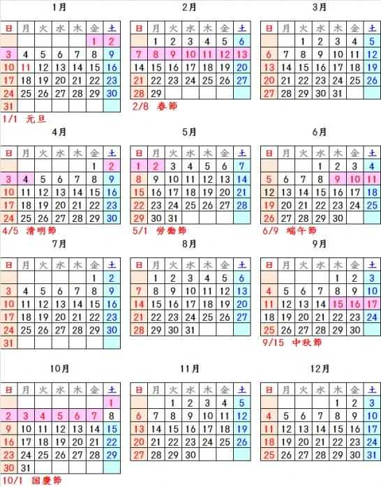 中国カレンダー
